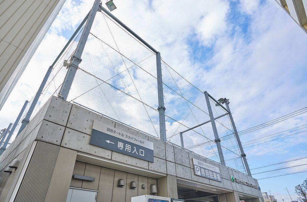 【穴守稲荷駅】【天空橋駅】より各徒歩5分です。